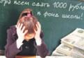 Порядок привлечения добровольных пожертвований администрациями образовательных организаций