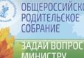 III Общероссийское родительское собрание